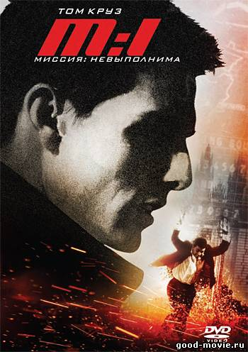 Постер Миссия: невыполнима