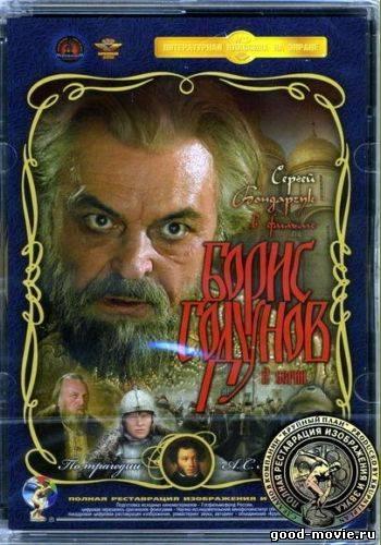 Постер Борис Годунов (Сергей Бондарчук, 1986)