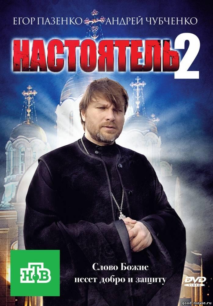 Постер Настоятель 2