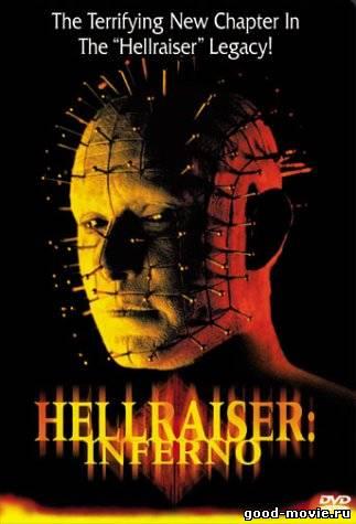 Постер Восставший из ада 5: Преисподняя