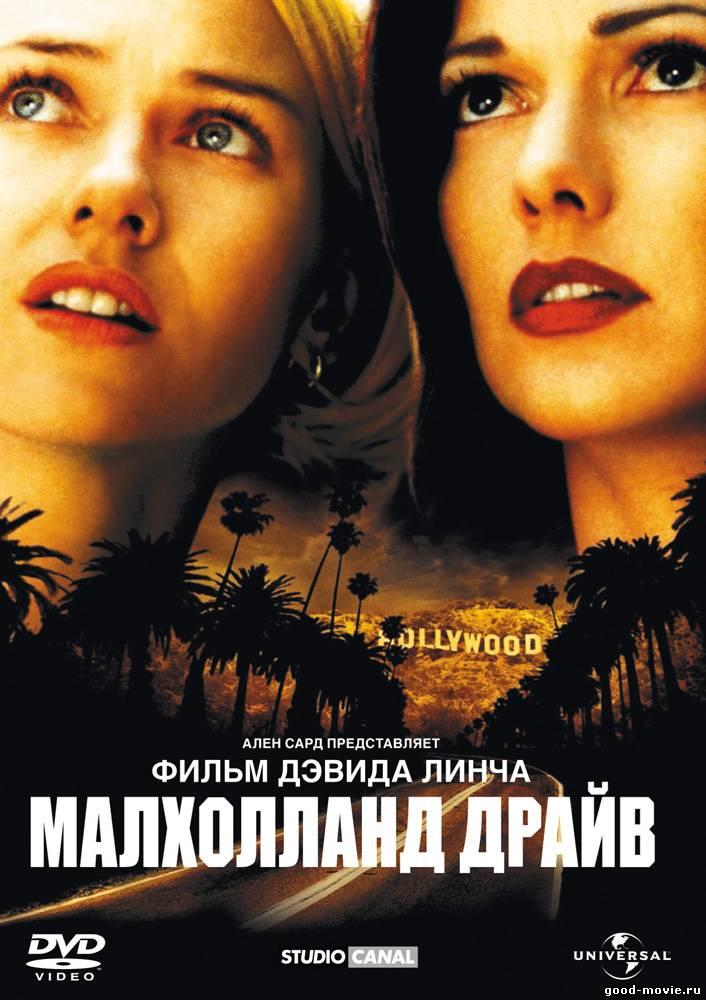 Постер Малхолланд Драйв