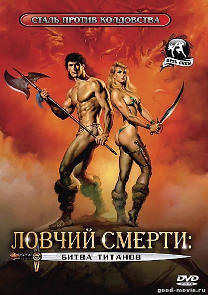 Постер Ловчий смерти 2: Битва титанов