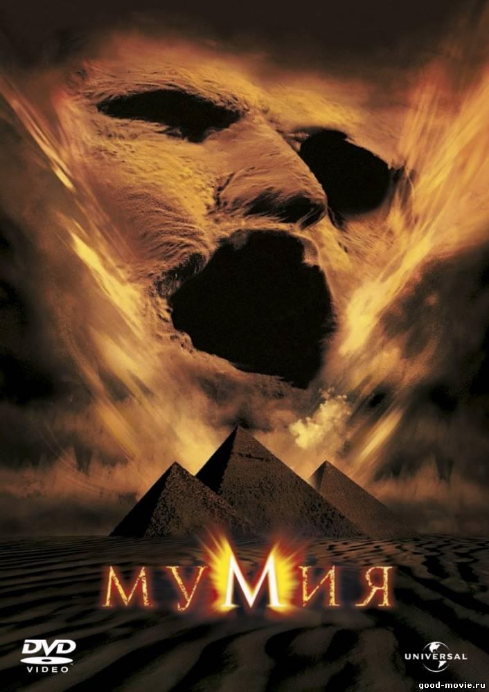 Постер Мумия (Брендан Фрейзер, 1999)