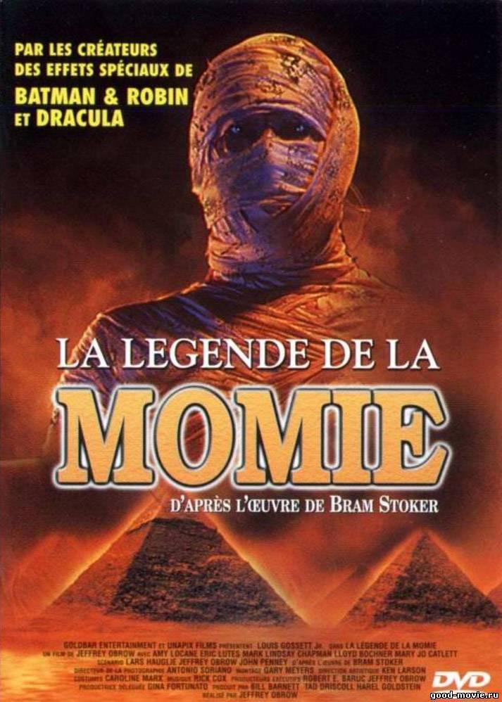 Постер Легенда мумии