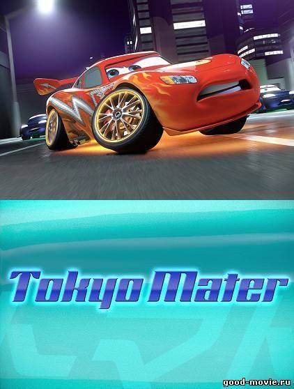 Постер Токио Мэтр