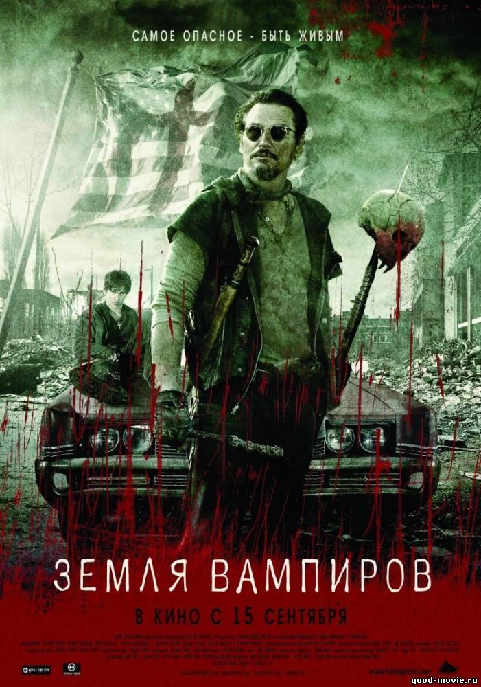Постер Земля вампиров