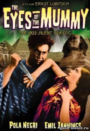 Постер Глаза мумии Ма