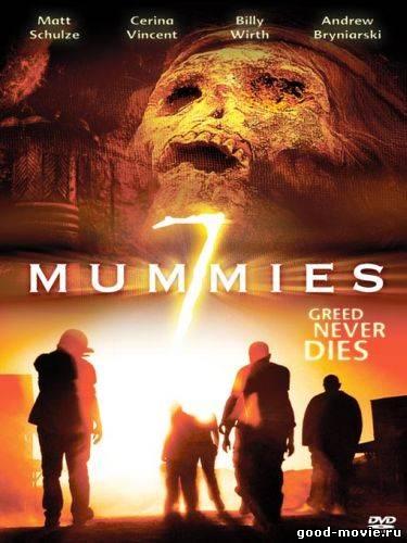 Постер 7 мумий