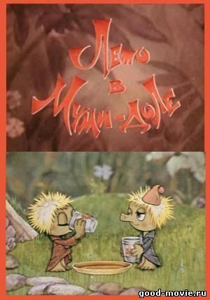 Постер Муми-дол: Лето в Муми-доле