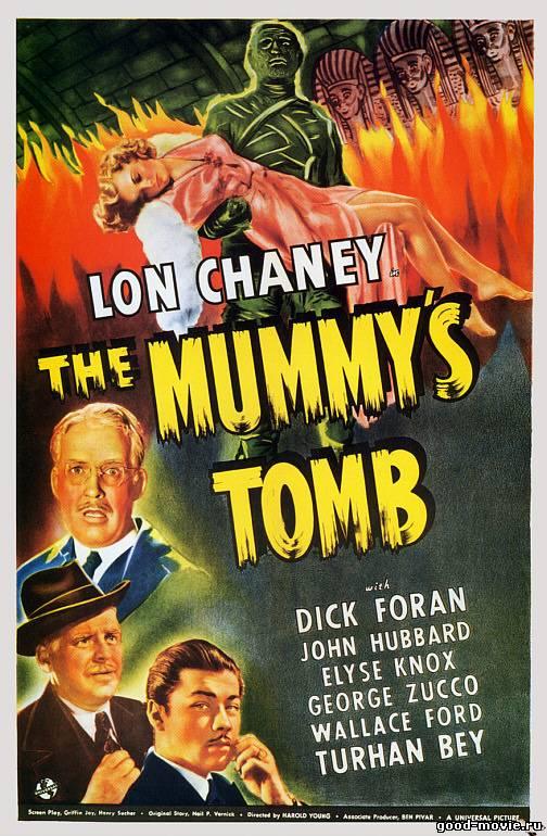 Постер Гробница мумии