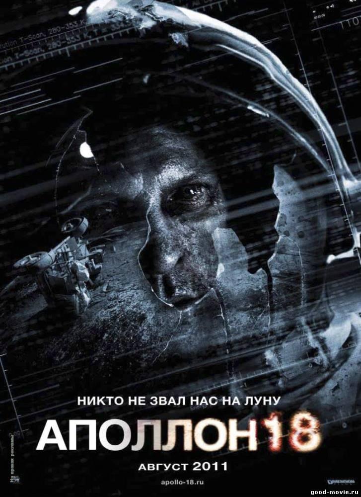 Постер Аполлон 18