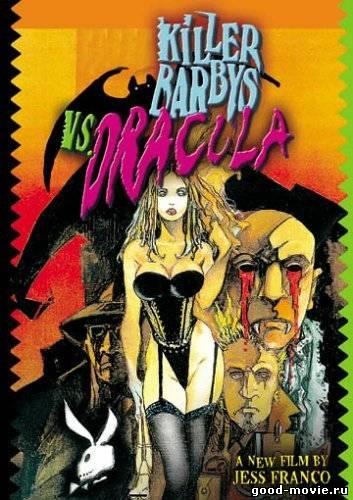 Постер Убийцы Барби против Дракулы