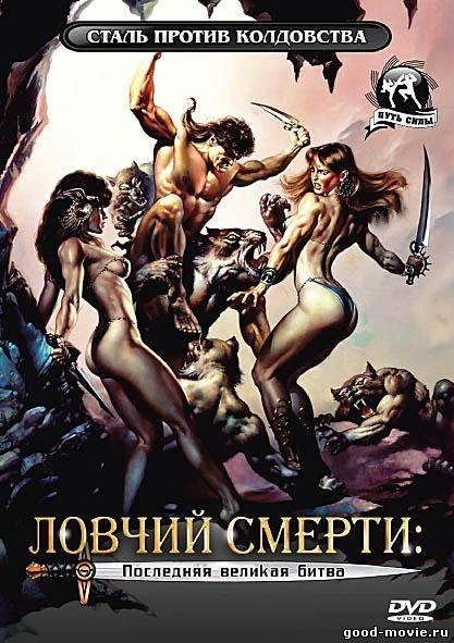 Постер Ловчий смерти 4: Последняя великая битва