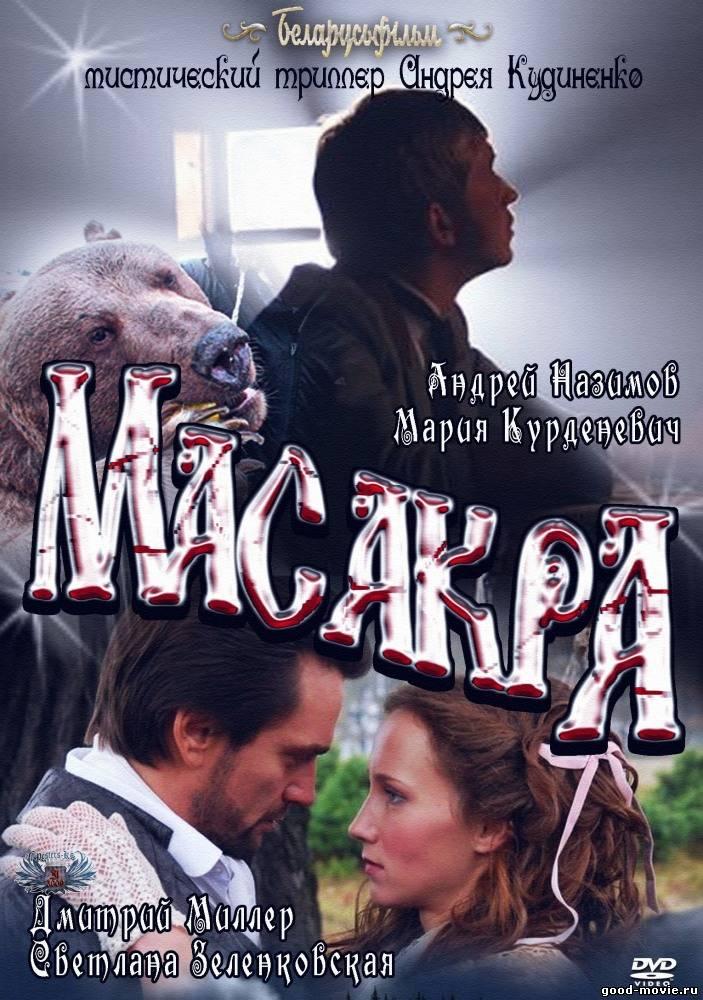 Постер Масакра
