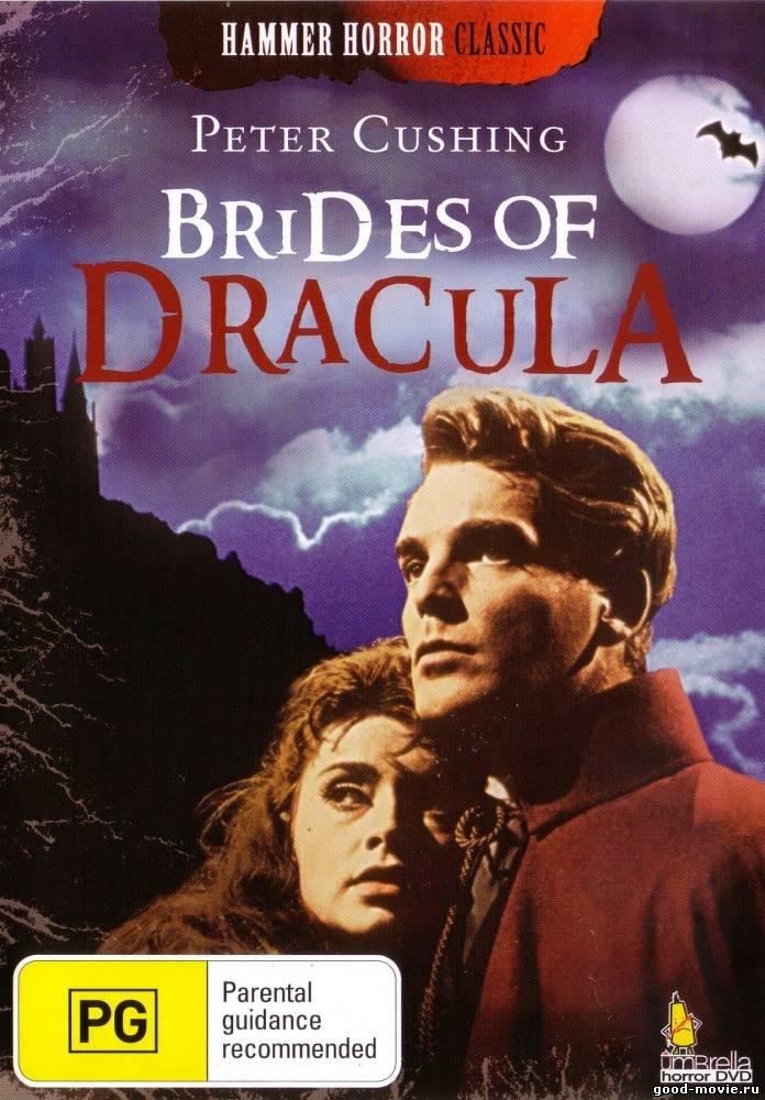 Постер Невесты Дракулы