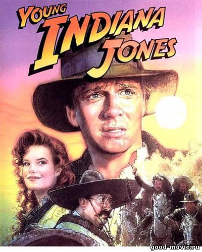Постер Приключения молодого Индианы Джонса: Глаз павлина