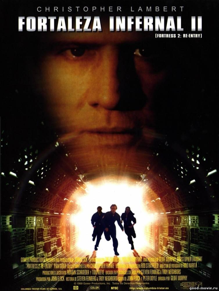 Постер Крепость 2: Возвращение