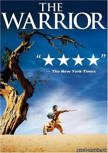 Постер Воин (Азиф Кападиа, 2001)