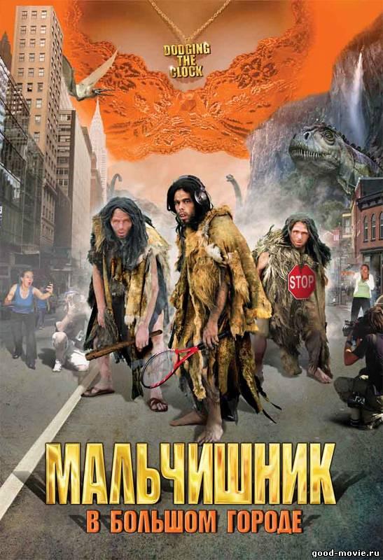 Постер Мальчишник в большом городе