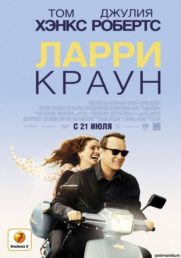 Постер Ларри Краун