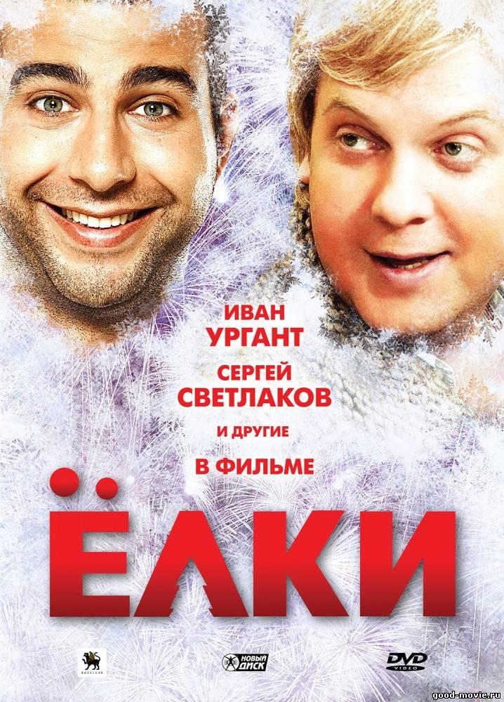 Постер Ёлки