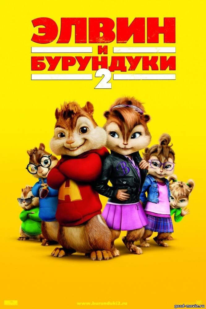 Постер Элвин и бурундуки 2