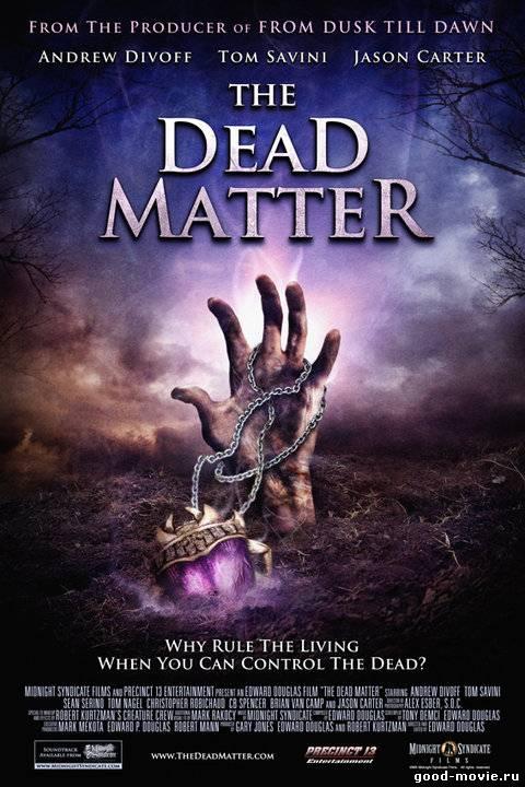 Постер Мертвая плоть