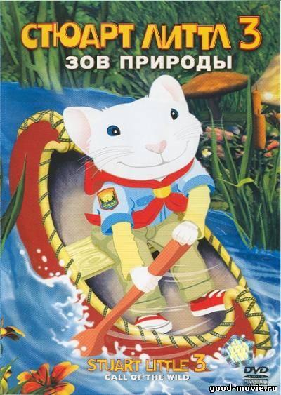Постер Стюарт Литтл 3: Зов природы