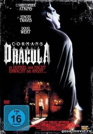 Постер Восставший Дракула