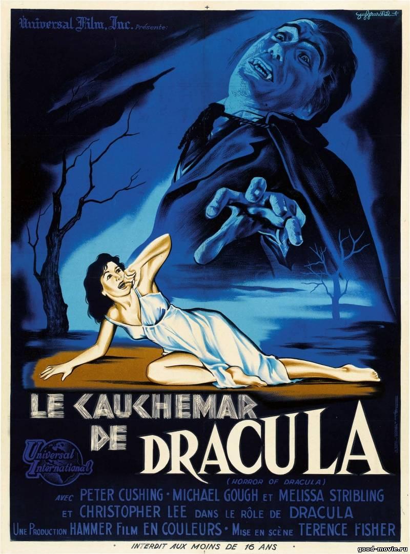 Постер Дракула (Теренс Фишер, 1958)