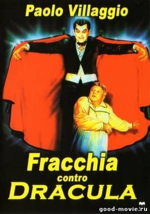 Постер Фраккия против Дракулы