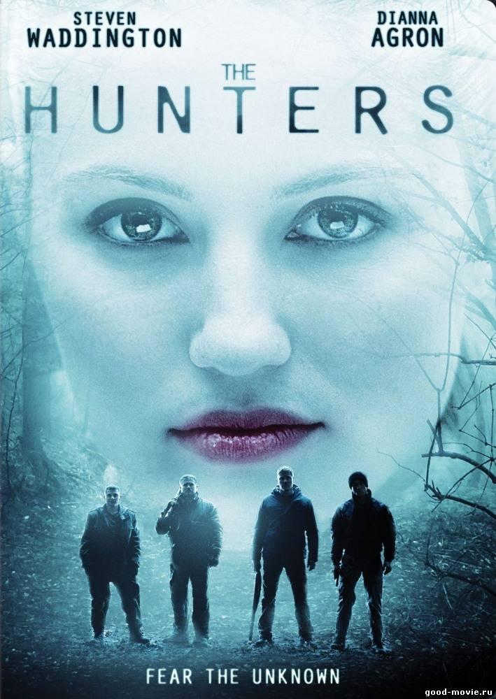 Постер Охотники