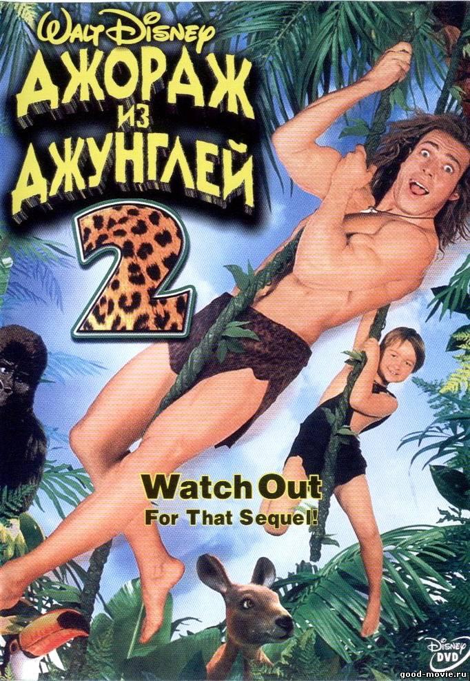 Постер Джордж из джунглей 2