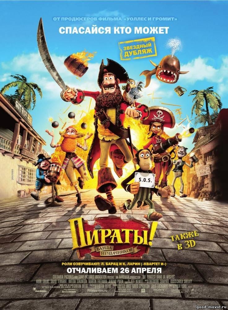 «Смотреть Пираты Банда Неудачников Смотреть Онлайн» / 2002