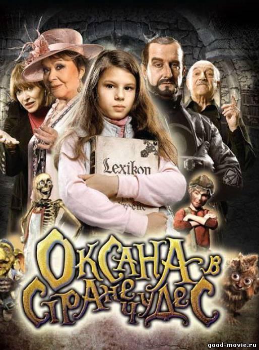 Постер Оксана в стране чудес