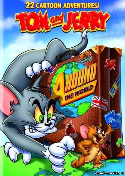 Постер Том и Джерри: Вокруг Света