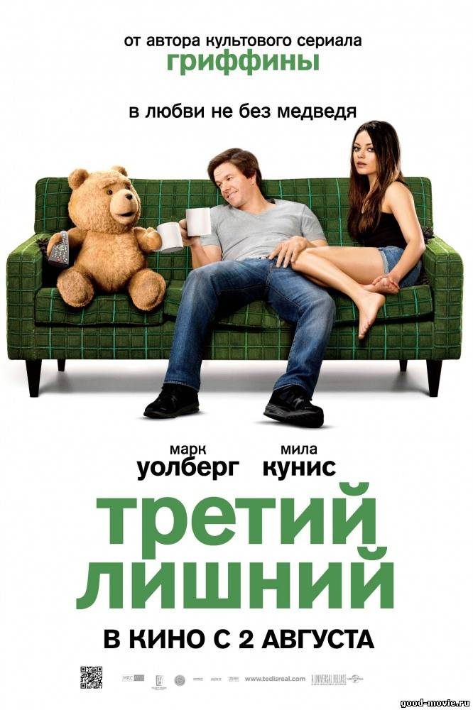 Постер Третий лишний (комедия, 2012)