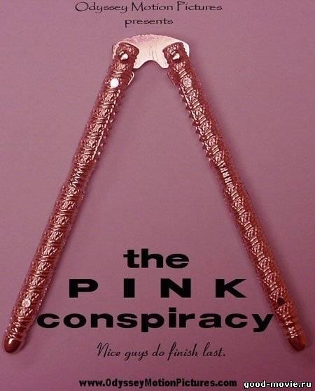 Постер Розовый заговор