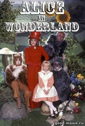 Алиса в стране чудес онлайн фильм для взрослых фото 36-204