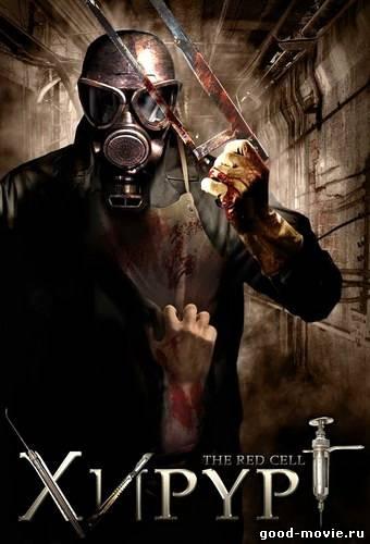 Постер Хирург (ужасы, 2008)
