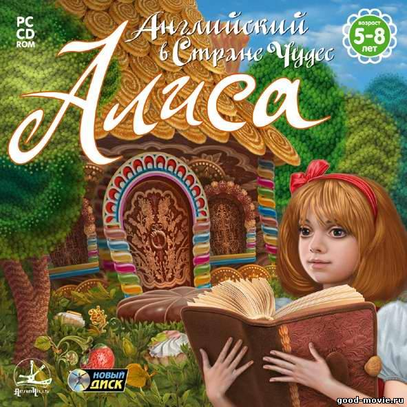 Алиса в стране чудес онлайн фильм для взрослых фото 36-962