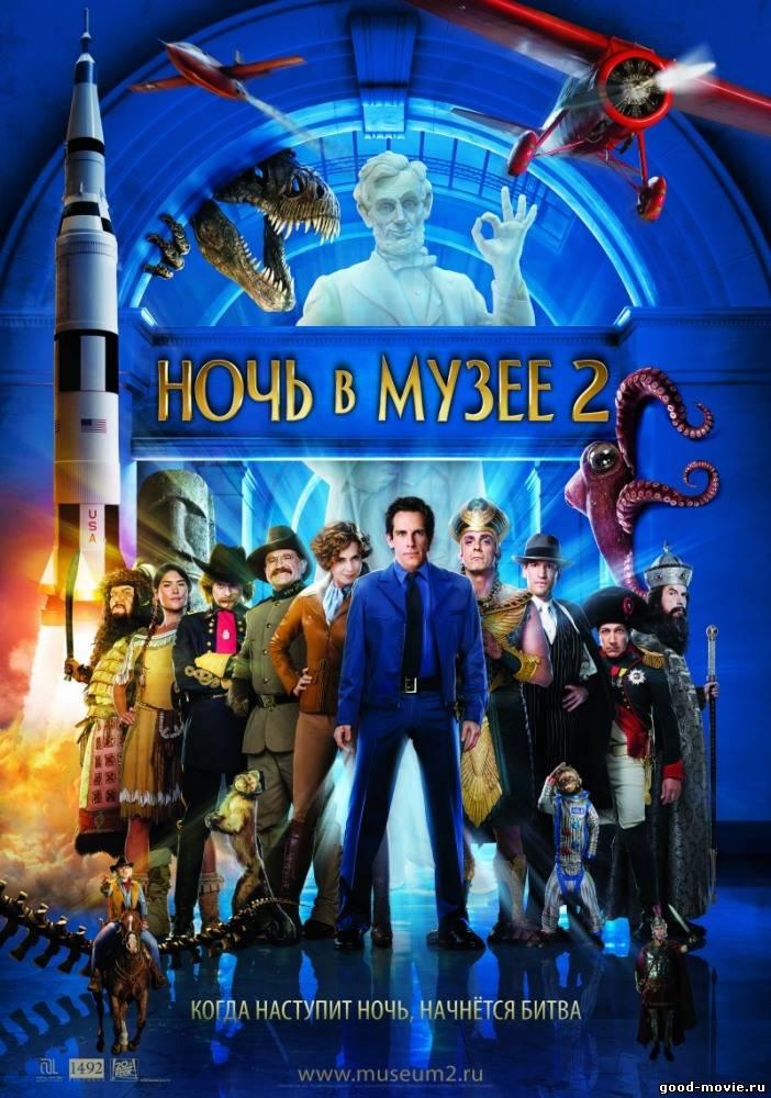 Постер Ночь в музее 2