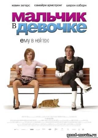 Постер Мальчик в девочке