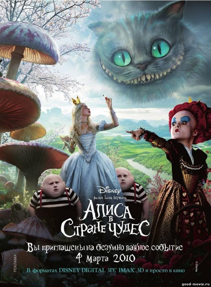 Алиса в стране чудес онлайн фильм для взрослых фото 36-972