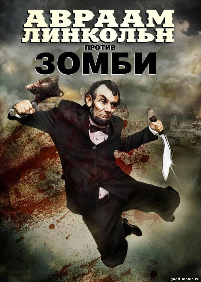 Постер Авраам Линкольн против зомби