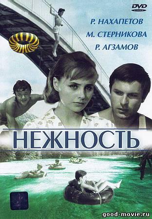 Постер Нежность (СССР, 1967)