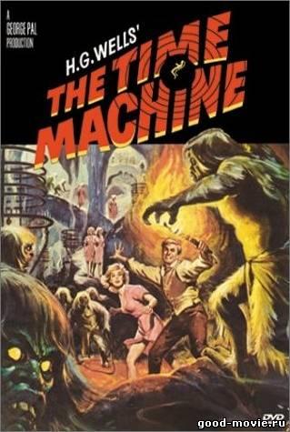Постер Машина времени (1960)