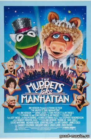 Постер Маппеты на Манхэттене
