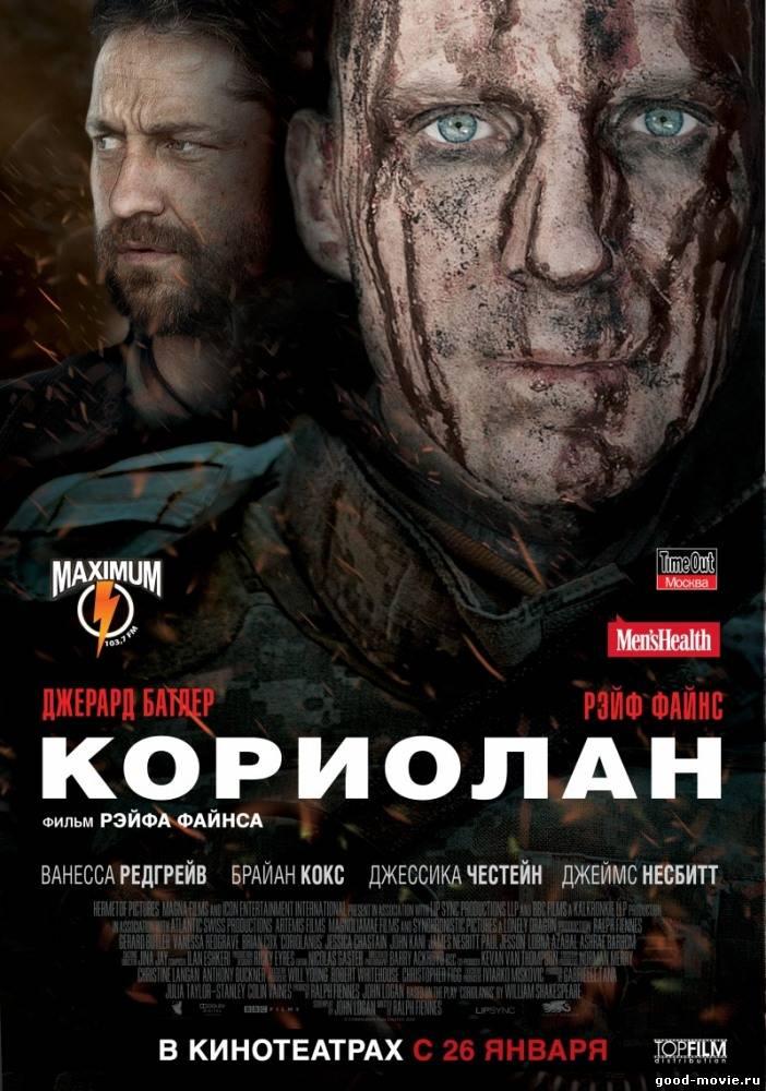 Постер Кориолан