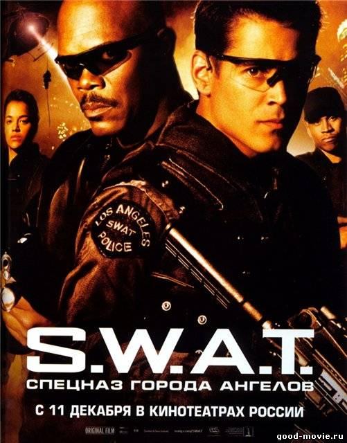 Постер S.W.A.T.: Спецназ города ангелов